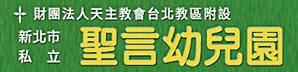 台北縣私立聖嬰幼稚園